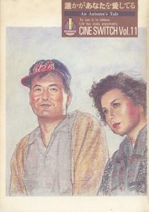 Cine-Switch-Vol.11,发行日期1989.09.15