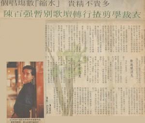 1991 陳百強暂别歌坛转行揸剪学裁衣 ≡^I^≡