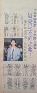 1992 陳百強上海個唱期間承受萬人尊敬 竟是不詳之兆 ≡^I^≡
