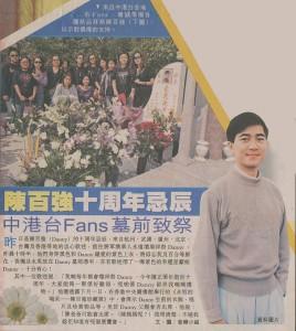 20031026 十週年香港太陽報C