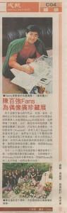 20031026 十週年香港成報B ≡^I^≡
