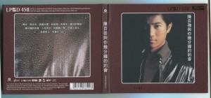 2013华纳与你几分钟的约会LPCD45II-封面封底