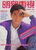 19870805 明星電視 V.101