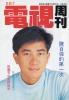 19880924 電視週刊 V 587 陳百強的第一次 封面