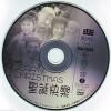 舊版的DVD碟