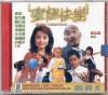 舊版的VCD封面