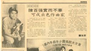 陈百强实而不华 可成出色作曲家(香港周刊)