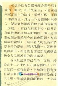 陈百强歌迷会通讯录一则  电视剧「突破」01