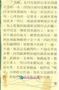 陈百强歌迷会通讯录一则  电视剧「突破」02