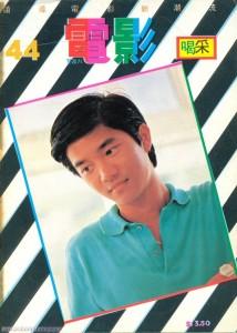 1980.09.25 青柠薄荷水的『喝采』(电影 双周刊 44期 ) 插图01