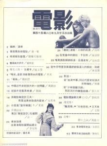 1980.09.25 青柠薄荷水的『喝采』(电影 双周刊 44期 ) 插图02