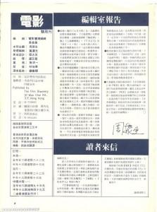 1980.09.25 青柠薄荷水的『喝采』(电影 双周刊 44期 ) 插图03
