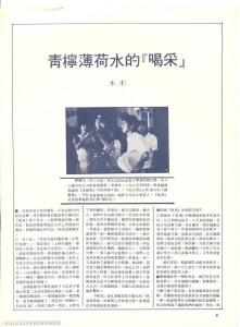 1980.09.25 青柠薄荷水的『喝采』(电影 双周刊 44期 ) 插图04