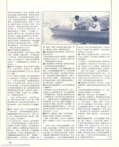 1980.09.25 青柠薄荷水的『喝采』(电影 双周刊 44期 ) 插图05