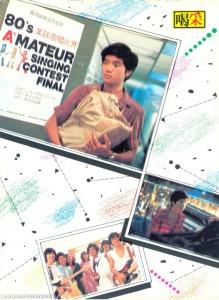 1980.09.25 青柠薄荷水的『喝采』(电影 双周刊 44期 ) 插图06 在封底的一頁『喝采』劇照