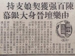 1980-10-05 陳百強獲契娘支持,由樂壇晉身大銀幕 A 馬高