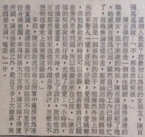 1980-10-05 陳百強獲契娘支持,由樂壇晉身大銀幕 B 馬高