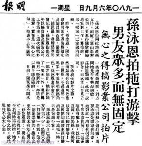 1980.06.09 (明报)(出席《喝采》开镜记者会)