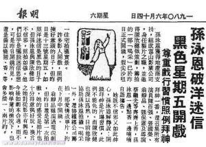 1980.06.14(明报) (出席《喝采》开镜记者会)