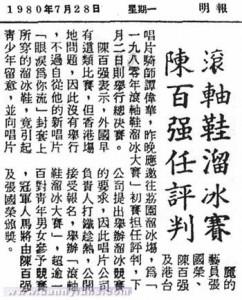1980.07.26 (明报) (應邀擔任一九八零年滾軸鞋溜冰大賽初賽評判)