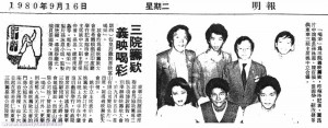 1980.09.15(明报)  (出席《喝采》义映筹款记者会)