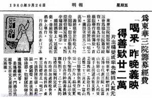 1980.09.25 (明报) (出席《喝采》义映筹款记者会)