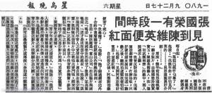 1980.09.27(星岛晚报)(《喝采》 公映首日)