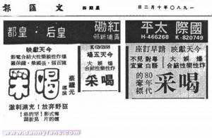 1980.10.02(文汇报)《喝采》广告
