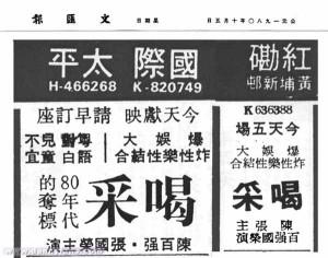 1980.10.05 (文汇报) 戲院公映首日廣告 (無主角名)