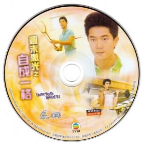 1983自成一格TVB出版碟片随突破VCD附送