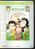 1993新版圣诞快乐DVD封面2