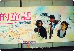 2 《秋天的童话》首映礼相关图片 04 签名