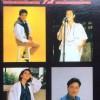 1985年新時代歌冊