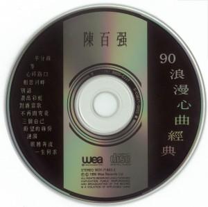 1990-陈百强90浪漫心曲经典-T113版CD-碟面