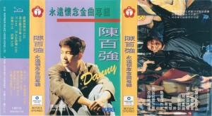 1994陈百强永远怀念金曲专辑中国引进版磁带-封面