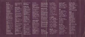 1979 EMI First Love港版磁带-歌词