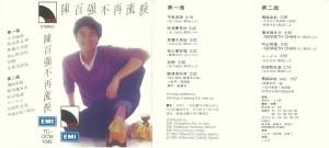 1980港版磁带不再流泪-封面