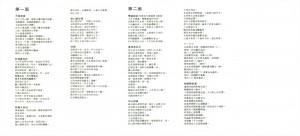 1980港版磁带不再流泪-歌词