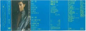 1980港版磁带-喝采-封面