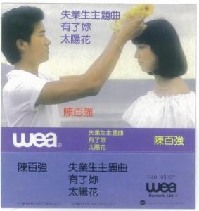 1981港版磁带有了你-封面