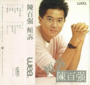 1982港版磁带倾诉-封面