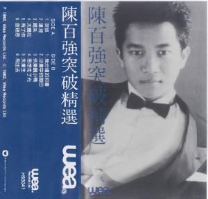 1982港版磁带突破精选-封面