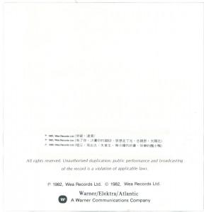 1982港版磁带突破精选-歌词2