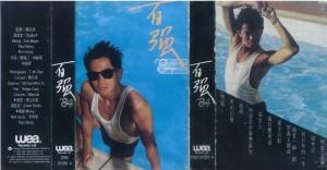 1984港版磁带百强84封面