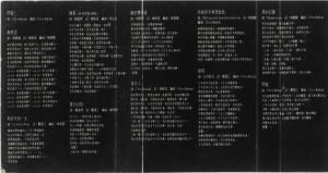 1984港版磁带百强84歌词