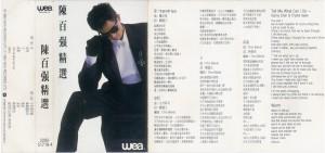 1985港版磁带百强85精选-封面