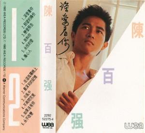 1985 华纳 深爱着你港版磁带-封面