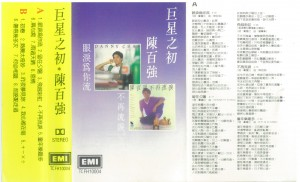 1986港版磁带巨星之初-封面