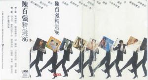 1986港版磁带陈百强86精选