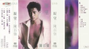 1986磁带新加坡版凝望-封面